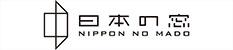 日本の窓を変える。 Nippon no mado